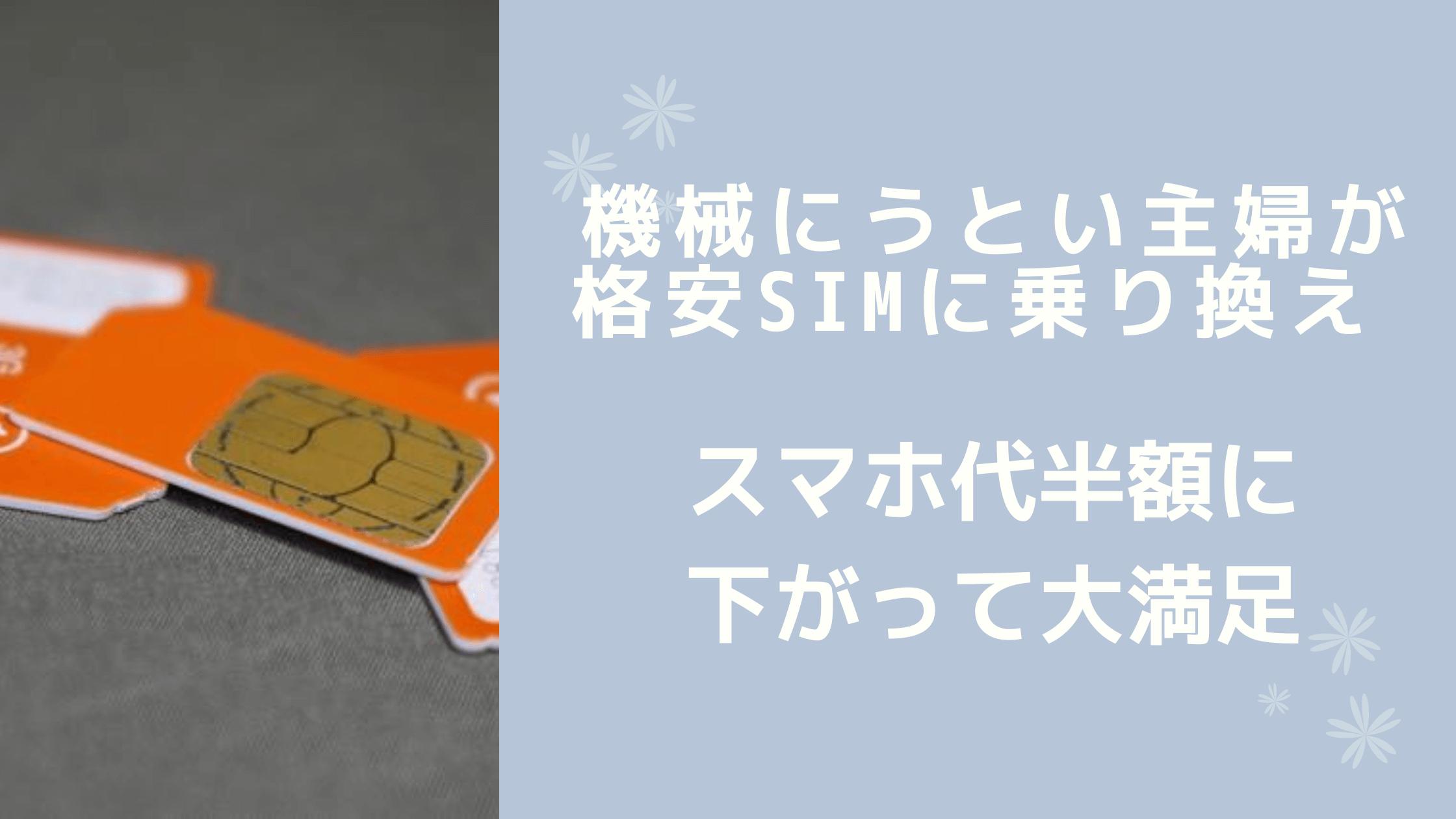 sim card thumb