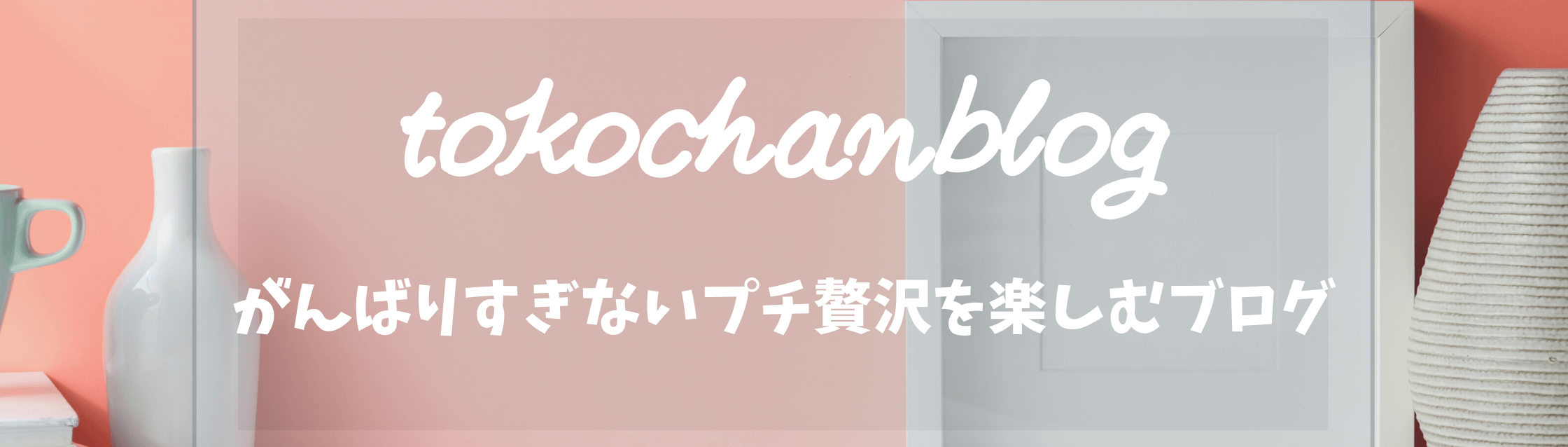 tokochanblog